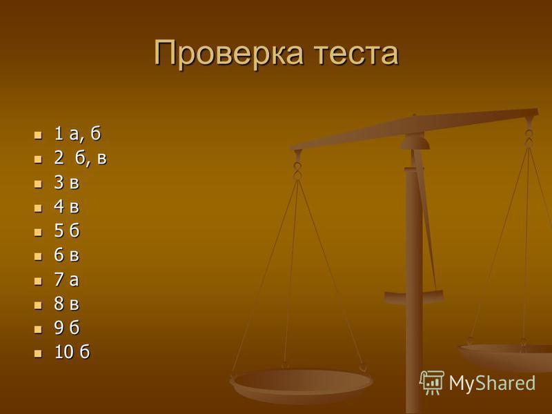 Проверка теста 1 а, б 1 а, б 2 б, в 2 б, в 3 в 3 в 4 в 4 в 5 б 5 б 6 в 6 в 7 а 7 а 8 в 8 в 9 б 9 б 10 б 10 б