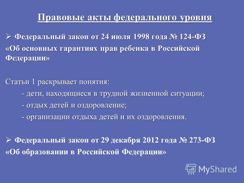 Правовые акты федерального уровня Федеральный закон от 24 июля 1998 года 124-ФЗ Федеральный закон от 24 июля 1998 года 124-ФЗ «Об основных гарантиях прав ребенка в Российской Федерации» Статьи 1 раскрывает понятия: - дети, находящиеся в трудной жизне