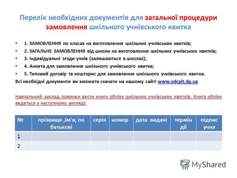 Перелік необхідних документів для загальної процедури замовлення шкільного учнівського квитка 1. ЗАМОВЛЕННЯ по класах на виготовлення шкільних учнівських квитків; 2. ЗАГАЛЬНЕ ЗАМОВЛЕННЯ від школи на виготовлення шкільних учнівських квитків; 3. Індиві