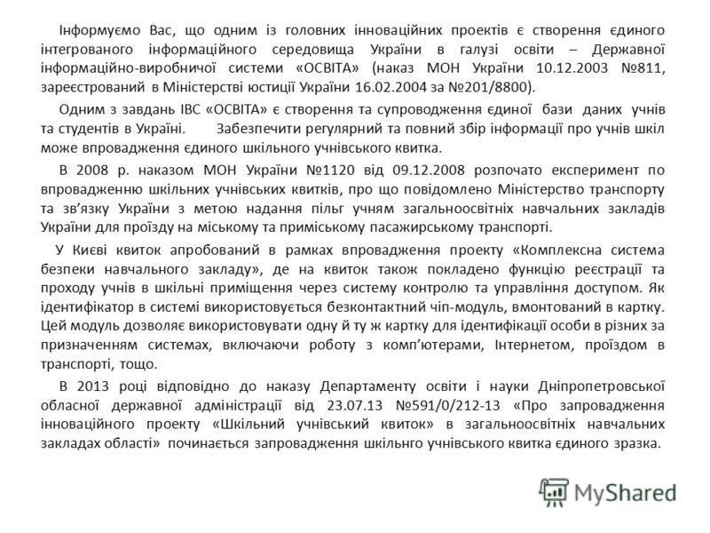Інформуємо Вас, що одним із головних інноваційних проектів є створення єдиного інтегрованого інформаційного середовища України в галузі освіти – Державної інформаційно-виробничої системи «ОСВІТА» (наказ МОН України 10.12.2003 811, зареєстрований в Мі