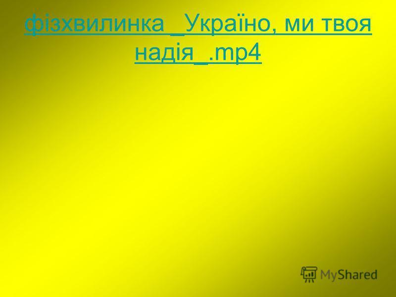 фізхвилинка _Україно, ми твоя надія_.mp4
