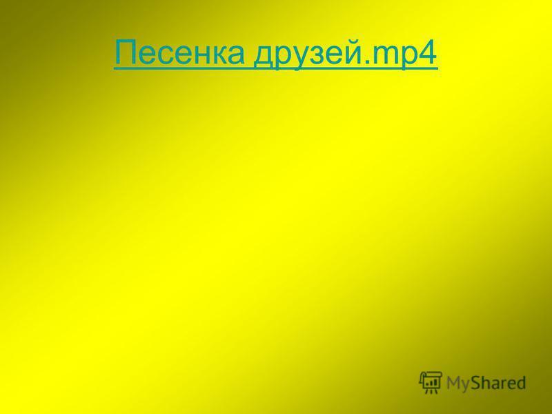 Песенка друзей.mp4