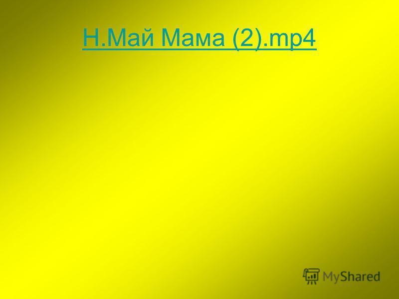 Н.Май Мама (2).mp4