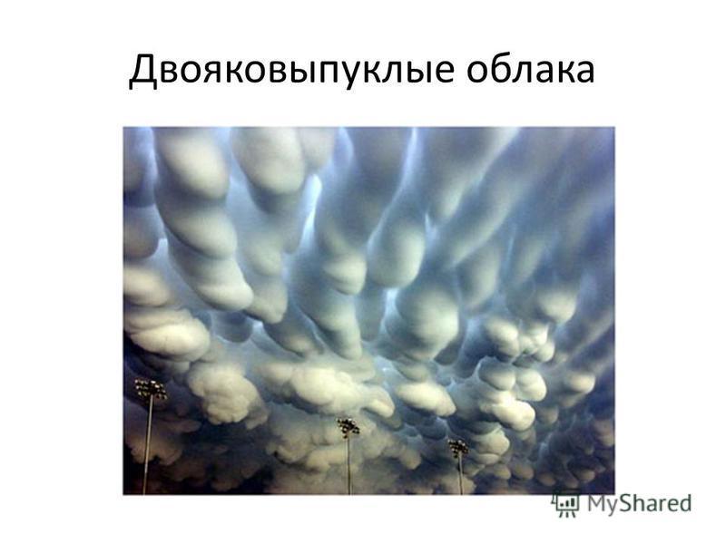Двояковыпуклые облака
