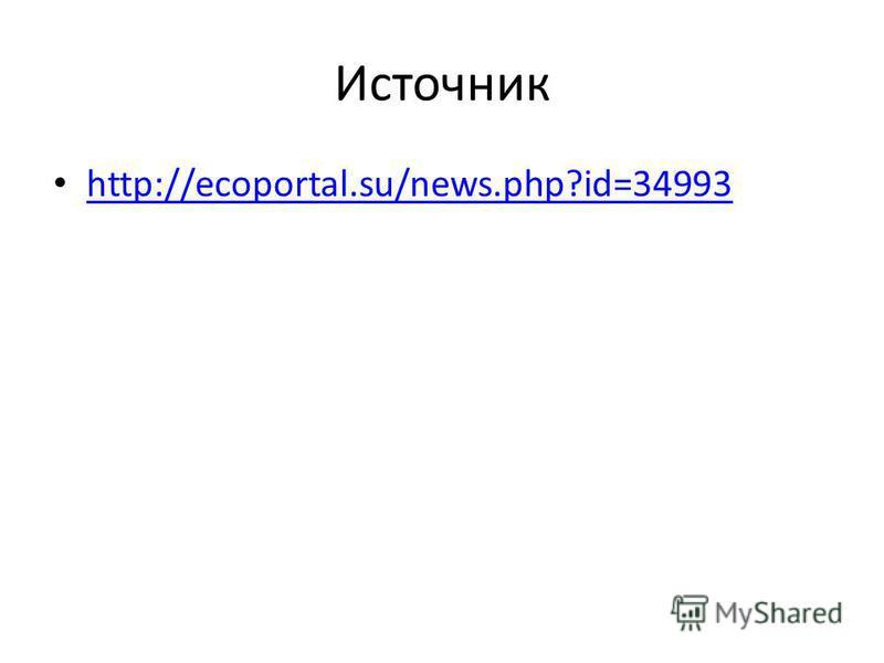 Источник http://ecoportal.su/news.php?id=34993