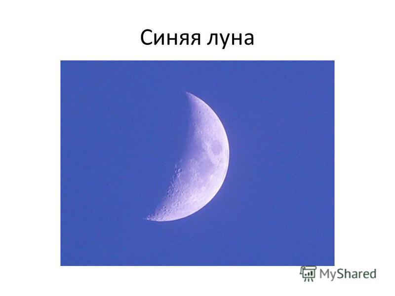Синяя луна