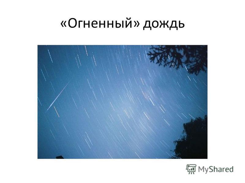 «Огненный» дождь