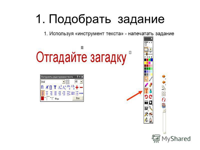 1. Подобрать задание 1. Используя «инструмент текста» - напечатать задание