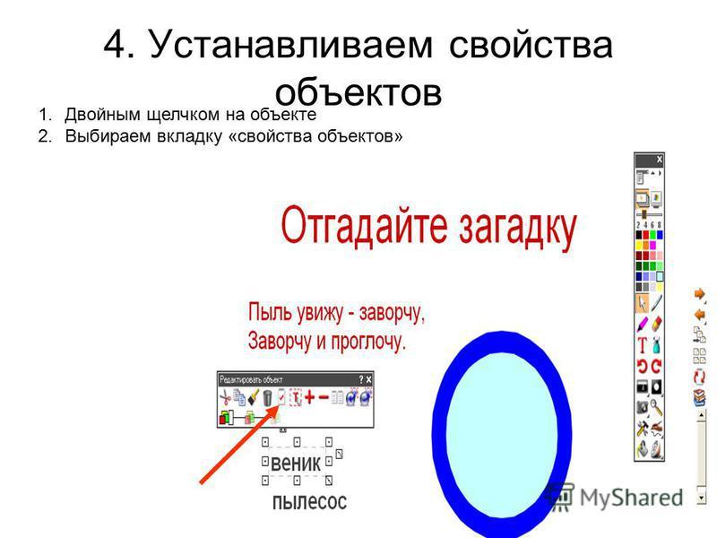 4. Устанавливаем свойства объектов 1. Двойным щелчком на объекте 2. Выбираем вкладку «свойства объектов»