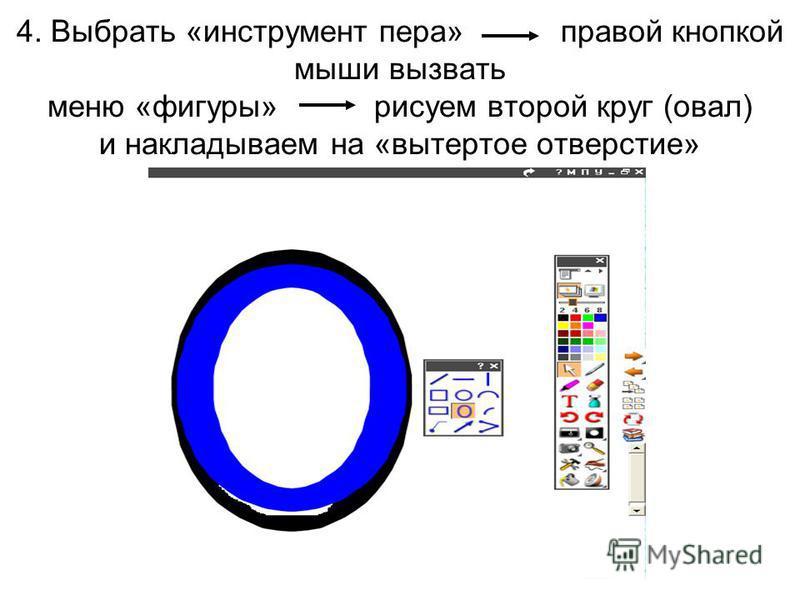 4. Выбрать «инструмент пера» правой кнопкой мыши вызвать меню «фигуры» рисуем второй круг (овал) и накладываем на «вытертое отверстие»