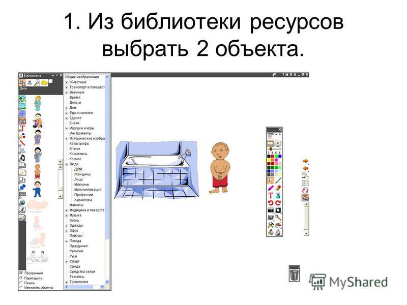 1. Из библиотеки ресурсов выбрать 2 объекта.