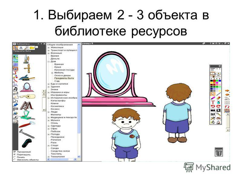 1. Выбираем 2 - 3 объекта в библиотеке ресурсов
