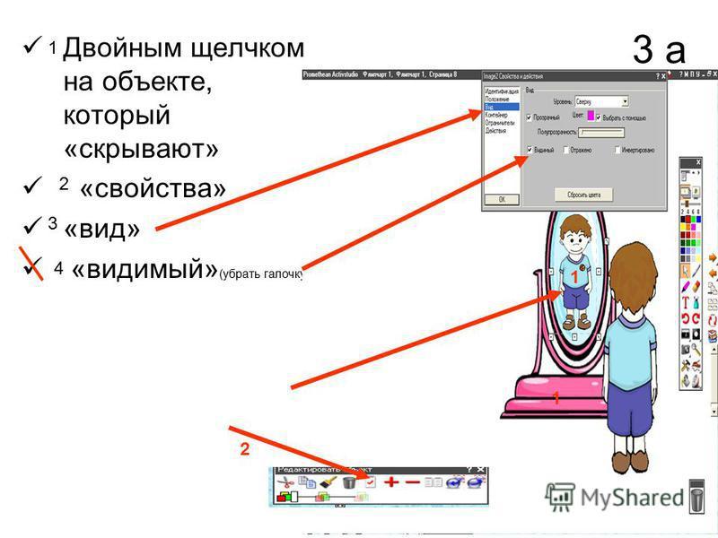 Двойным щелчком на объекте, который «скрывают» «свойства» «вид» «видимый» (убрать галочку) 1 2 3 4 2 1 3 а 1