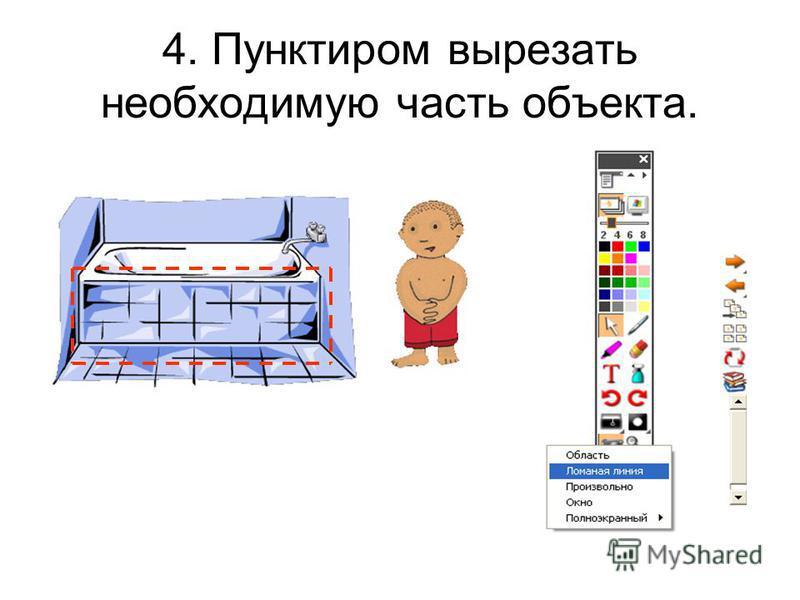 4. Пунктиром вырезать необходимую часть объекта.