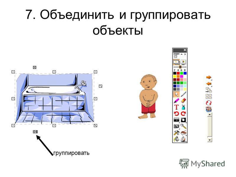 7. Объединить и группировать объекты группировать