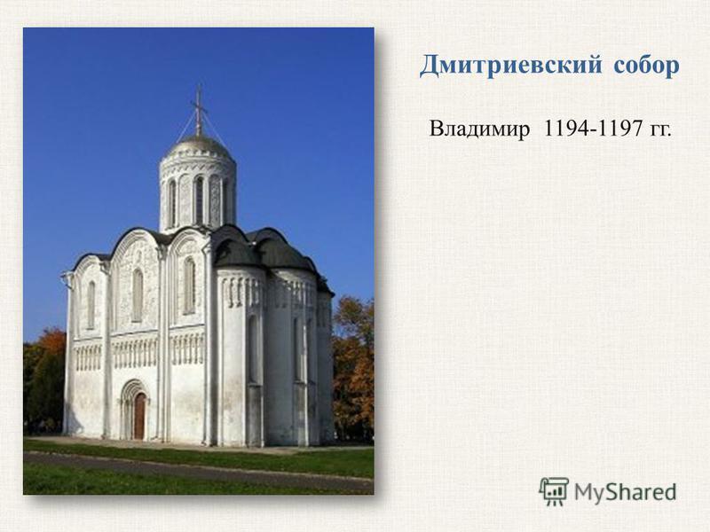 Дмитриевский собор Владимир 1194-1197 гг.
