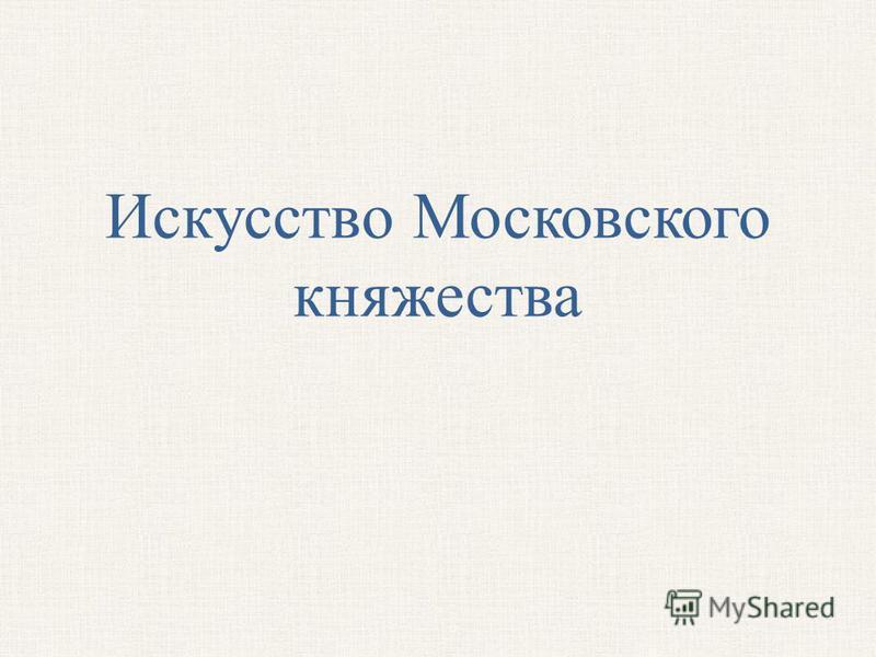 Искусство Московского княжества