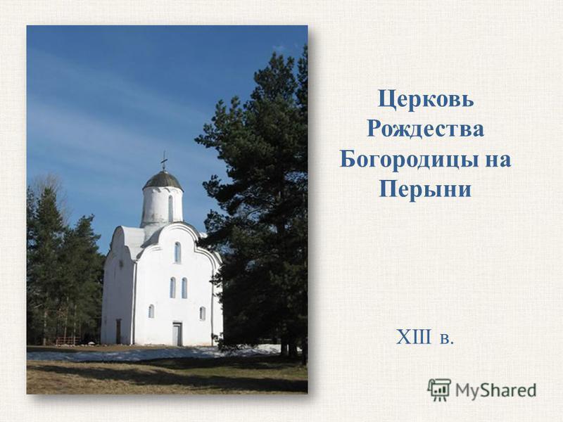 Церковь Рождества Богородицы на Перыни XIII в.