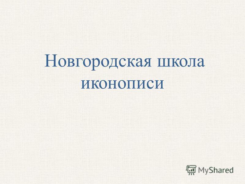 Новгородская школа иконописи