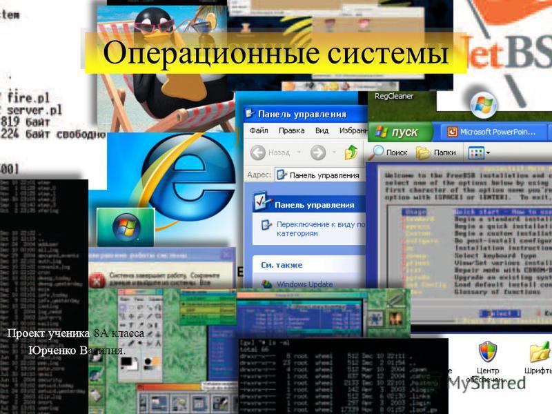Операционные системы Проект ученика 8А класса Юрченко Василия.