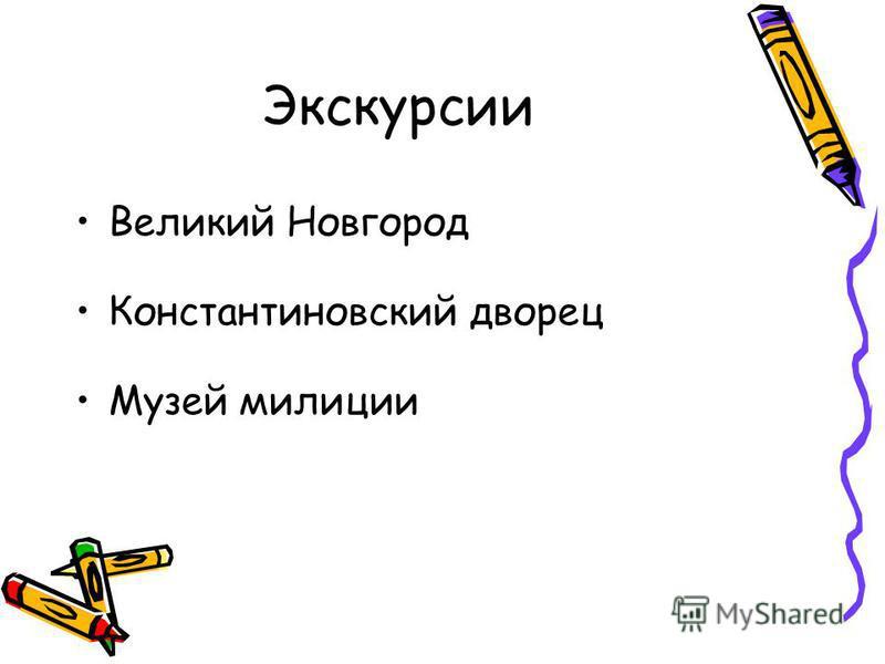 Экскурсии Великий Новгород Константиновский дворец Музей милиции