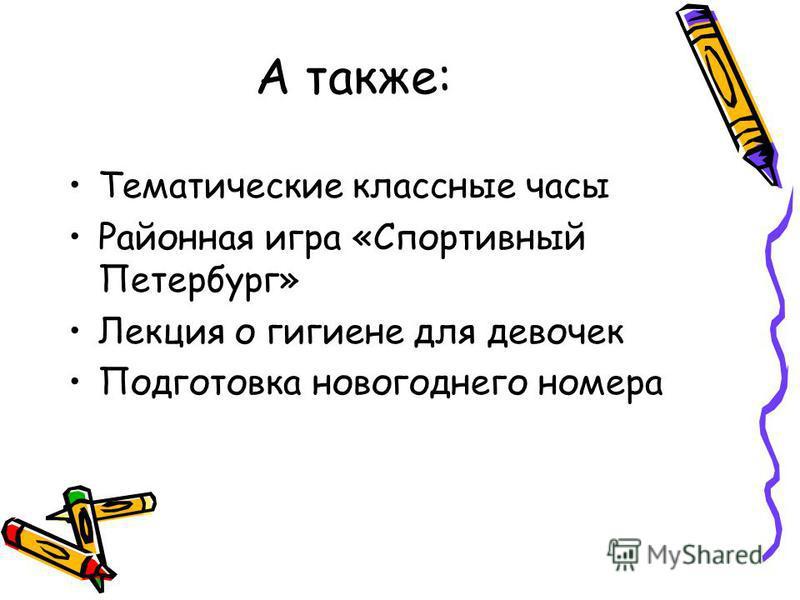 А также: Тематические классные часы Районная игра «Спортивный Петербург» Лекция о гигиене для девочек Подготовка новогоднего номера