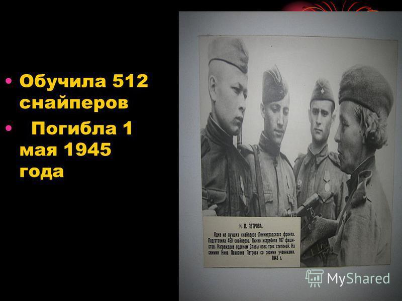 Обучила 512 снайперов Погибла 1 мая 1945 года