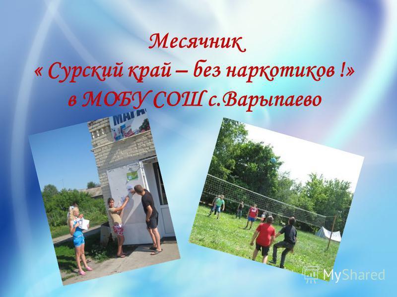 Месячник « Сурский край – без наркотиков !» в МОБУ СОШ с.Варыпаево