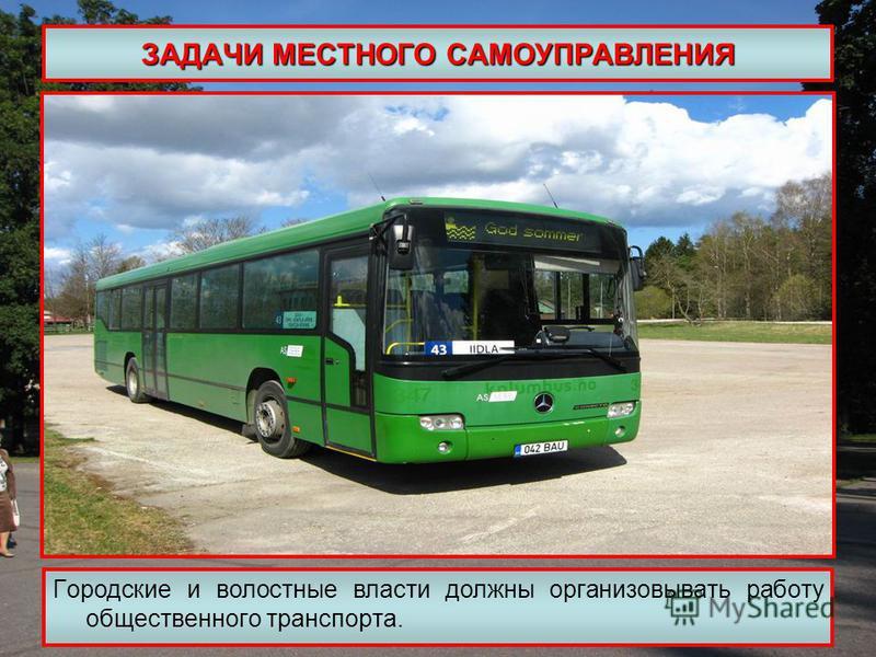 ЗАДАЧИ МЕСТНОГО САМОУПРАВЛЕНИЯ Городские и волостные власти должны организовывать работу общественного транспорта.
