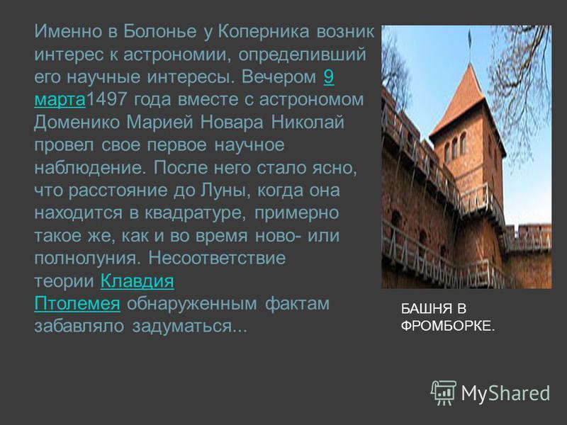 Именно в Болонье у Коперника возник интерес к астрономии, определивший его научные интересы. Вечером 9 марта 1497 года вместе с астрономом Доменико Марией Новара Николай провел свое первое научное наблюдение. После него стало ясно, что расстояние до