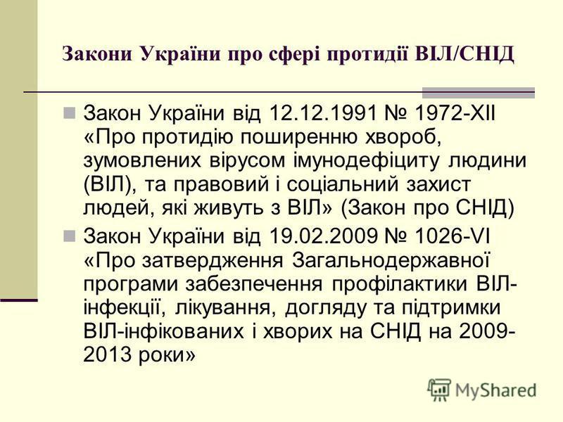 Закони України про сфері протидії ВІЛ/СНІД Закон України від 12.12.1991 1972-ХII «Про протидію поширенню хвороб, зумовлених вірусом імунодефіциту людини (ВІЛ), та правовий і соціальний захист людей, які живуть з ВІЛ» (Закон про СНІД) Закон України ві