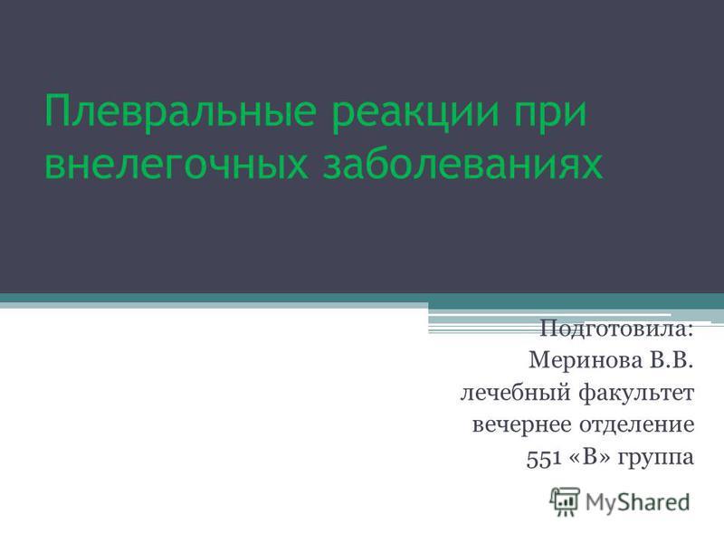 Плевральные реакции при внелегочных заболеваниях Подготовила: Меринова В.В. лечебный факультет вечернее отделение 551 «В» группа