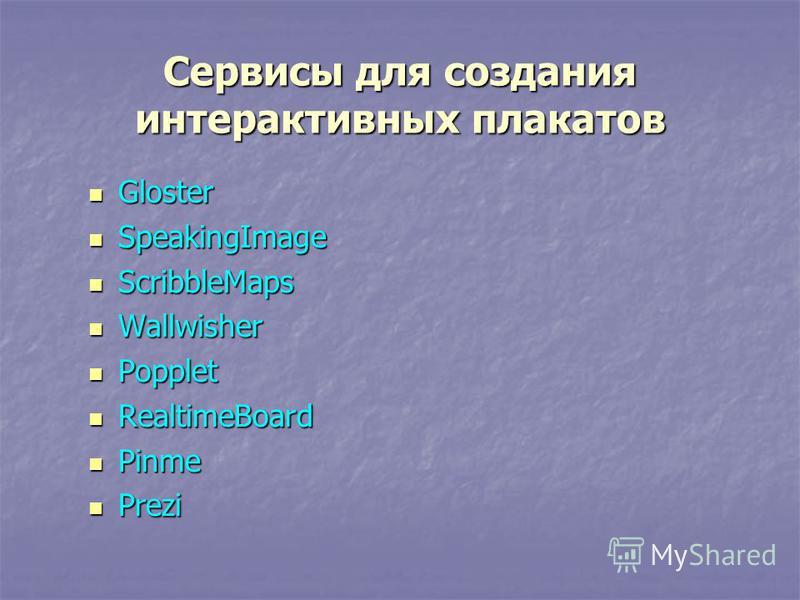 Сервисы для создания интерактивных плакатов Gloster Gloster SpeakingImage SpeakingImage ScribbleMaps ScribbleMaps Wallwisher Wallwisher Popplet Popplet RealtimeBoard RealtimeBoard Pinme Pinme Prezi Prezi