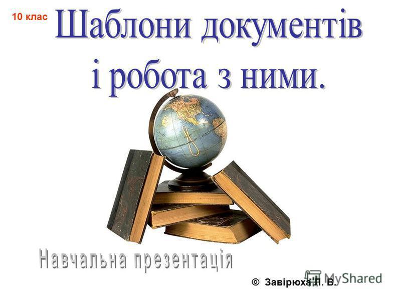 10 клас © Завірюха Л. В.