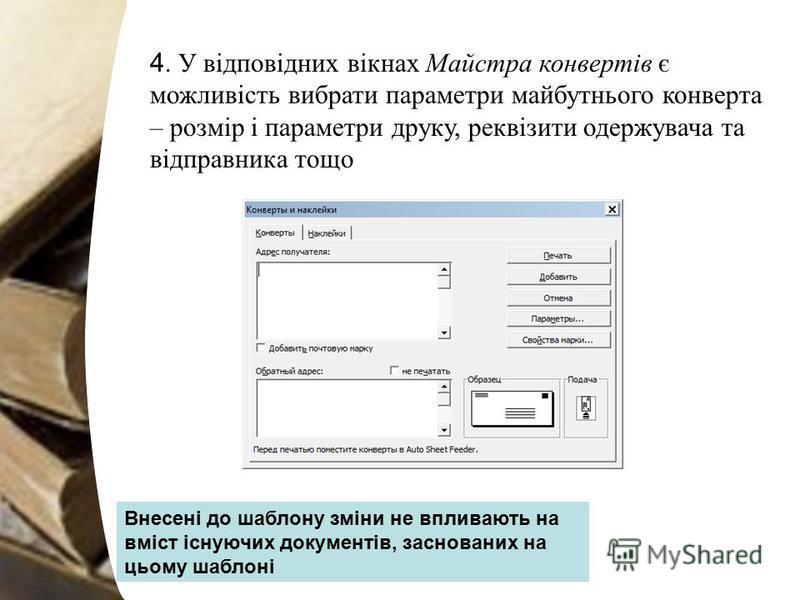 4. У відповідних вікнах Майстра конвертів є можливість вибрати параметри майбутнього конверта – розмір і параметри друку, реквізити одержувача та відправника тощо Внесені до шаблону зміни не впливають на вміст існуючих документів, заснованих на цьому