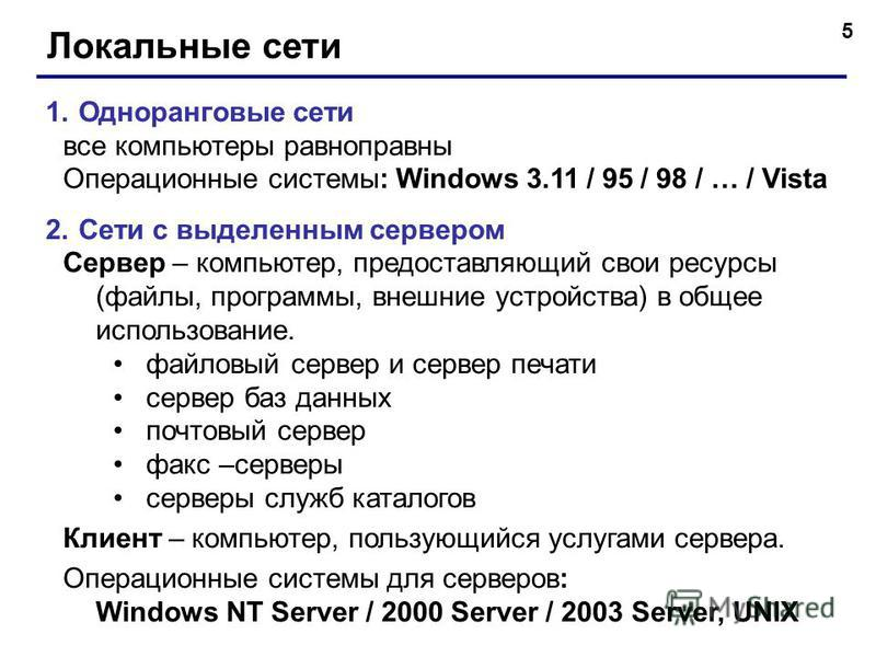5 Локальные сети 1. Одноранговые сети все компьютеры равноправны Операционные системы: Windows 3.11 / 95 / 98 / … / Vista 2. Сети с выделенным сервером Сервер – компьютер, предоставляющий свои ресурсы (файлы, программы, внешние устройства) в общее ис