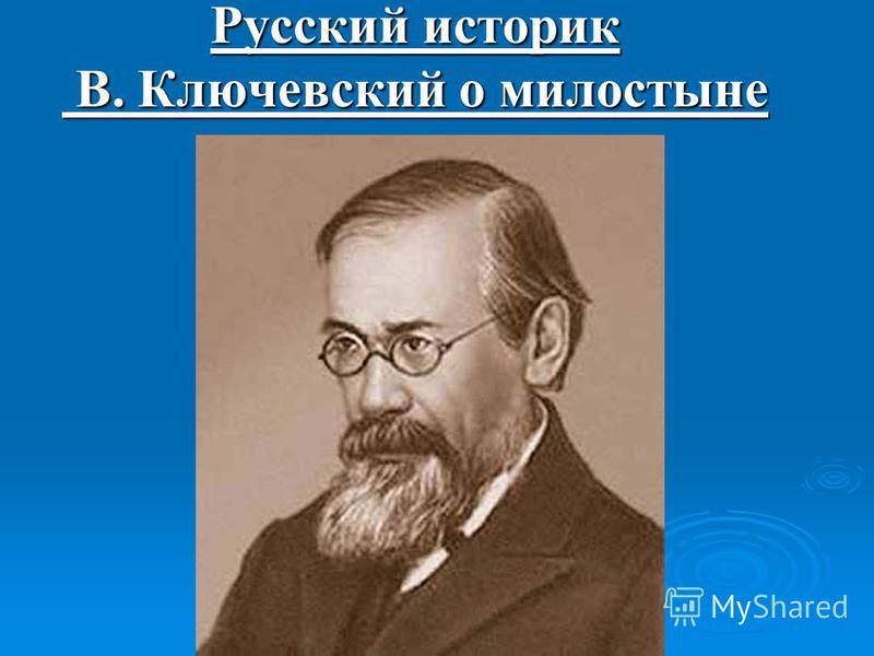 Русский историк В. Ключевский о милостыне