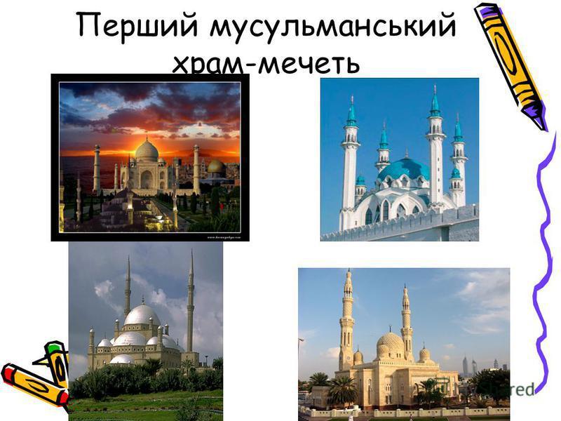Перший мусульманський храм-мечеть