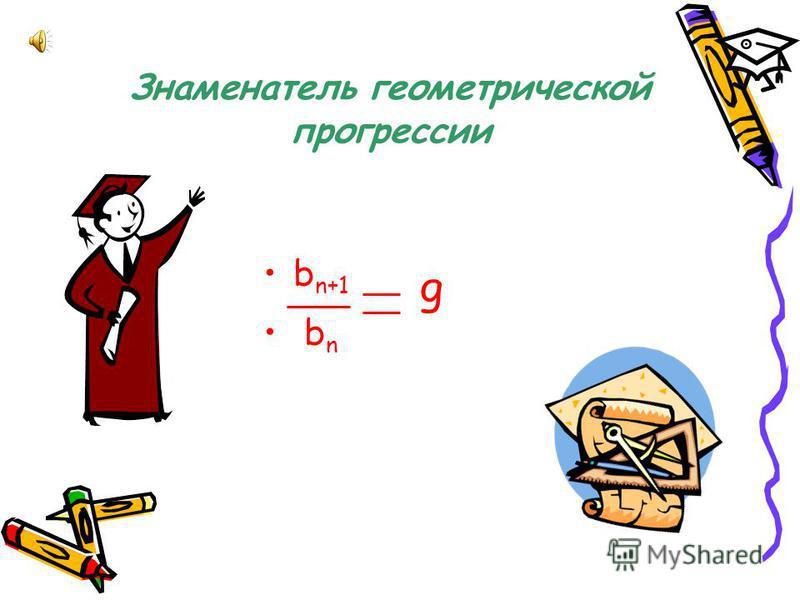 2; 2 2 ; 2 3 ; 2 4 ; 2 5 ; 2 6 ; …. 1; 3; 9; 27; 81; …. геометрическая прогрессия. b n+1 =d n ·g Геометрической прогрессией называется последовательность отличных от нуля чисел, каждый член которой, начиная со второго, равен предыдущему члену, умноже