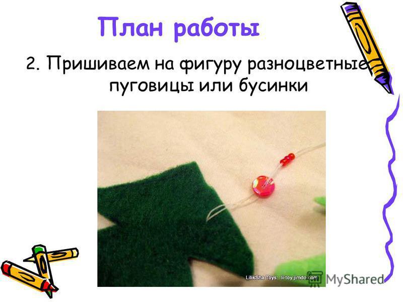 План работы 2. Пришиваем на фигуру разноцветные пуговицы или бусинки