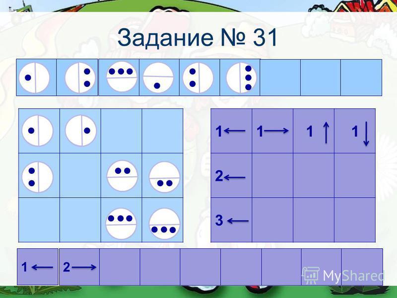 1 2 Задание 31 11 1 1 2 3