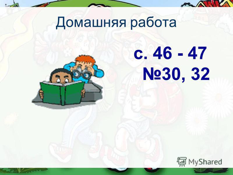 Домашняя работа с. 46 - 47 30, 32