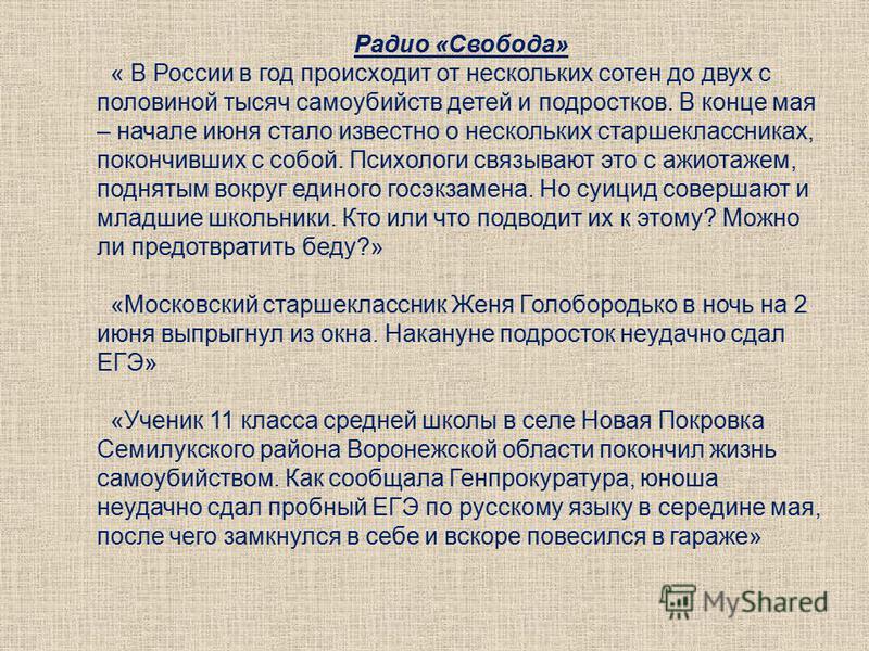 Радио «Свобода» « В России в год происходит от нескольких сотен до двух с половиной тысяч самоубийств детей и подростков. В конце мая – начале июня стало известно о нескольких старшеклассниках, покончивших с собой. Психологи связывают это с ажиотажем