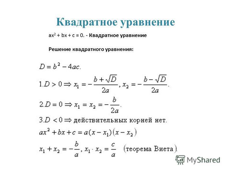 Презентация на тему Контрольная работа по теме  Квадратное уравнение Решение квадратного уравнения