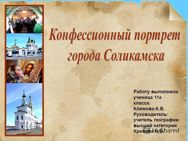 Работу выполнила ученица 11 а класса: Климова А.В. Руководитель: учитель географии высшей категории Кривова Н.В.