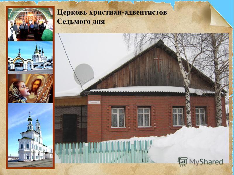 Церковь христиан-адвентистов Седьмого дня