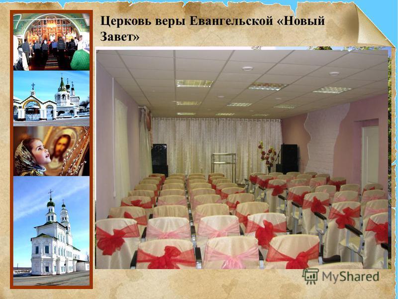 Церковь веры Евангельской «Новый Завет»