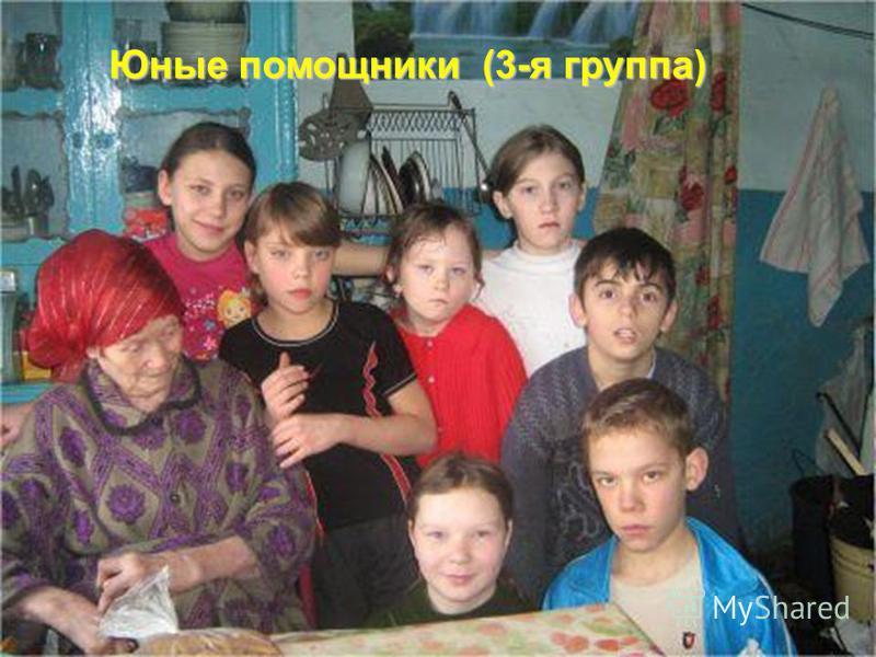 Юные помощники (3-я группа)