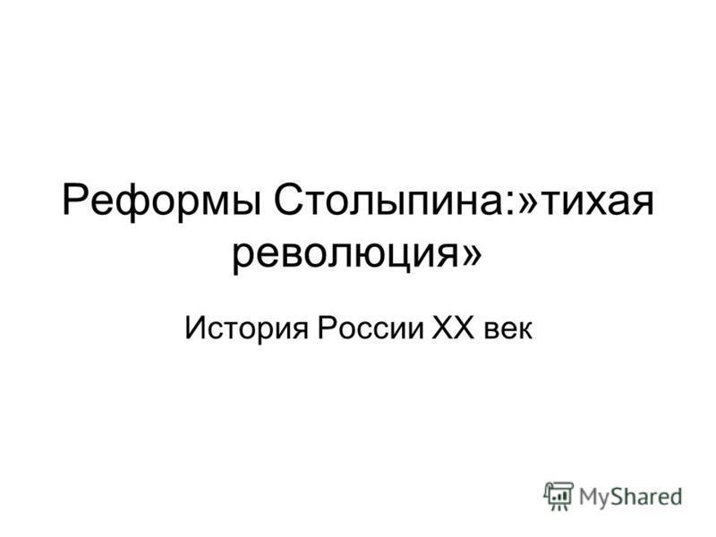 Реформы Столыпина:»тихая революция» История России XX век