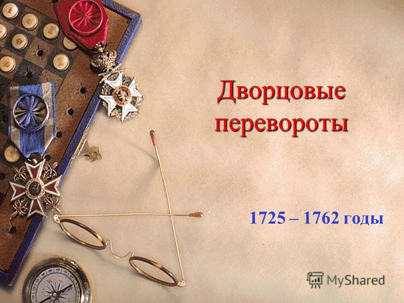 Дворцовые перевороты 1725 – 1762 годы